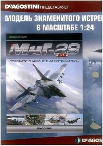 Нажмите на изображение для увеличения Название: МиГ-29 (11).jpg Просмотров: 0 Размер:510.8 Кб ID:658492