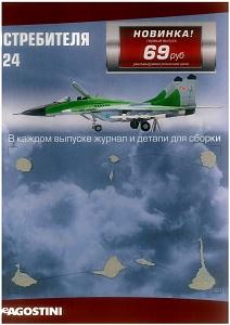 Нажмите на изображение для увеличения Название: МиГ-29 (12).jpg Просмотров: 0 Размер:513.8 Кб ID:658493