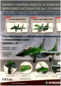 Нажмите на изображение для увеличения Название: МиГ-29 (13).jpg Просмотров: 0 Размер:598.1 Кб ID:658496