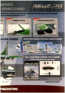 Нажмите на изображение для увеличения Название: МиГ-29 (14).jpg Просмотров: 0 Размер:579.0 Кб ID:658501